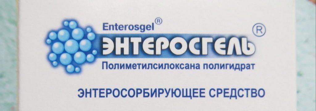 Название Энтеросгель на коробке
