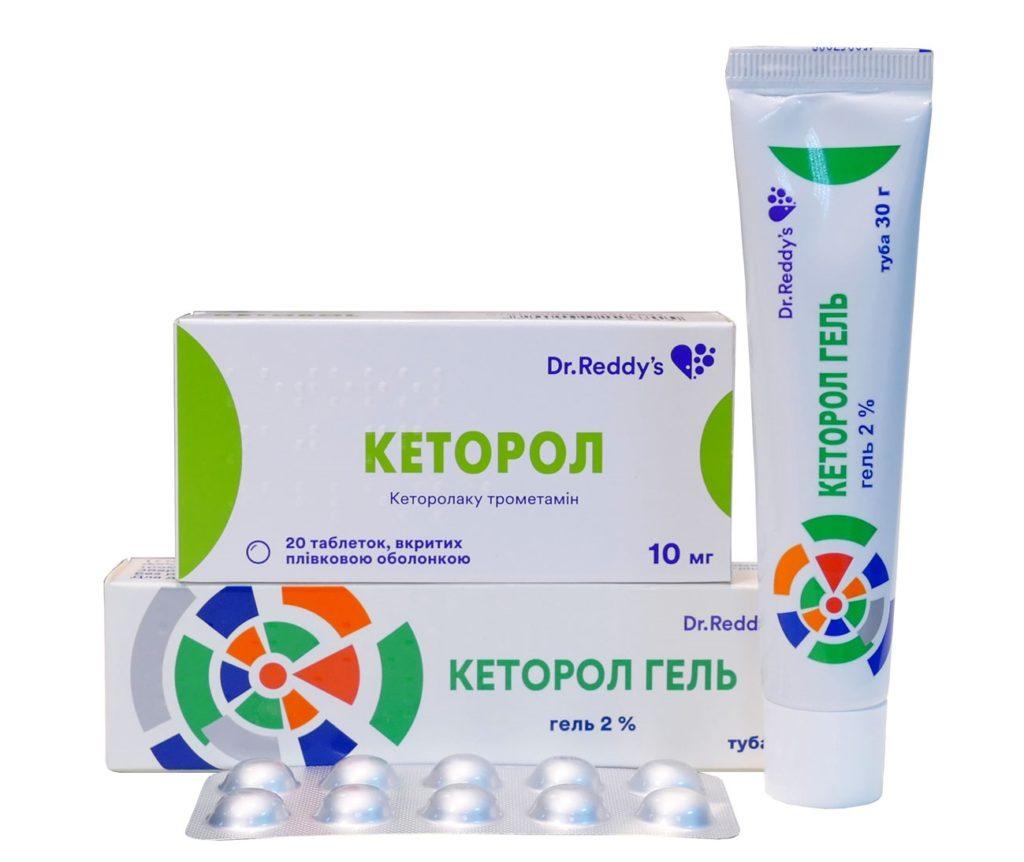 Кеторол таблетки и гель на белом фоне